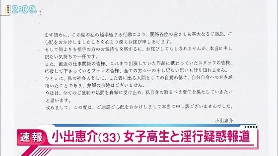 小出恵介、女子高生と淫行疑惑で無期限活動停止《画像あり》