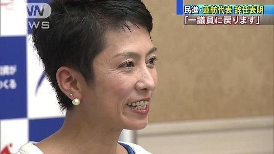 民進党の蓮舫代表が27日、「民進党の代表を引く決断を致しました」として辞任する意向を表明した。
