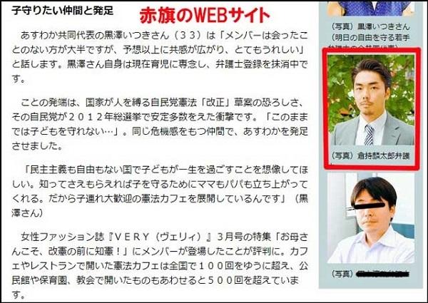 倉持麟太郎弁護士自身は、いろいろな講演会にスピーカーとして参加したり、精力的に活動していますが、ほとんどは民進党・共産党と関連のある講演会のようです。共産党赤旗のWEBサイトにも、顔写真入りでコメントが