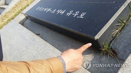 「日本人の謝罪碑」に重ねられた新たな石板 慰霊碑 日本国 福岡県・ヨシダ ユウト(吉田雄兎)