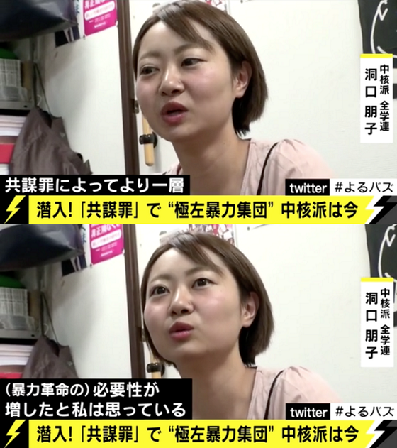 同じく中核派の若手メンバー、洞口朋子氏は「共謀罪によってより一層、暴力革命の必要性が増したと私は思っている」と話す。