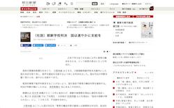 【朝鮮学校・無償化判決】アホの朝日社説「国はすみやかに授業料支給を。学校への偏見を広めたことを反省すべき。多様なルーツと教育の自主性がー」