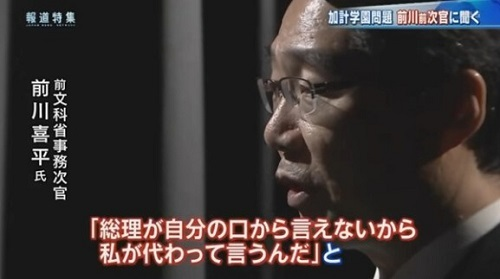 前川喜平「国家戦略特区における獣医学部の件について、『文科省の対応を早くしてほしい』と『総理が自分の口から言えないから私が代わって言うんだ』と」