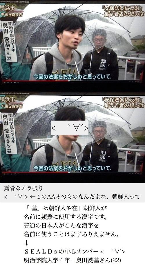 SEALDs設立者の奥田愛基は、見るからに朝鮮人の顔をした奴だが、実際に父親が姜尚中の講演会も開催している韓国系キリスト教会(ウリスト教)の牧師だった!