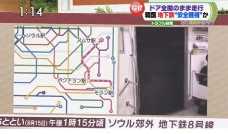 実際には、韓国の地下鉄は技術も安全も劣っており、非常に危険!【ひるおび!】「韓国の地下鉄は世界トップクラス」に八代英輝弁護士が皮肉 ⇒ 恵俊彰が注意「そういうことは打ち合わせで・・・」