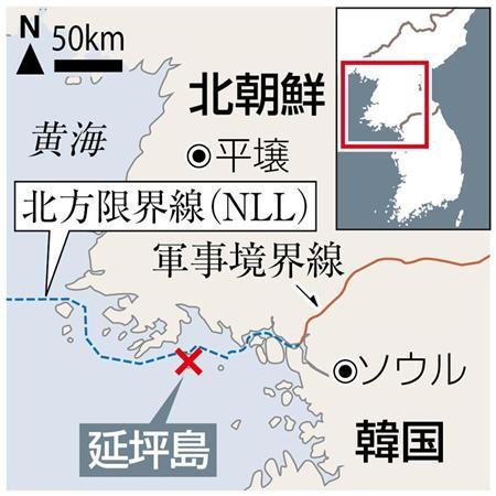 黄海の火薬庫「北方限界線」(NLL)