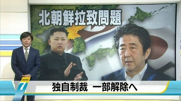平成26年7月3日には、北朝鮮が拉致被害者の調査をすると嘘を吐いただけで拉致被害者は全く帰されていないにもかかわらず、独自制裁を解除した.パチンコ放置しすぎ