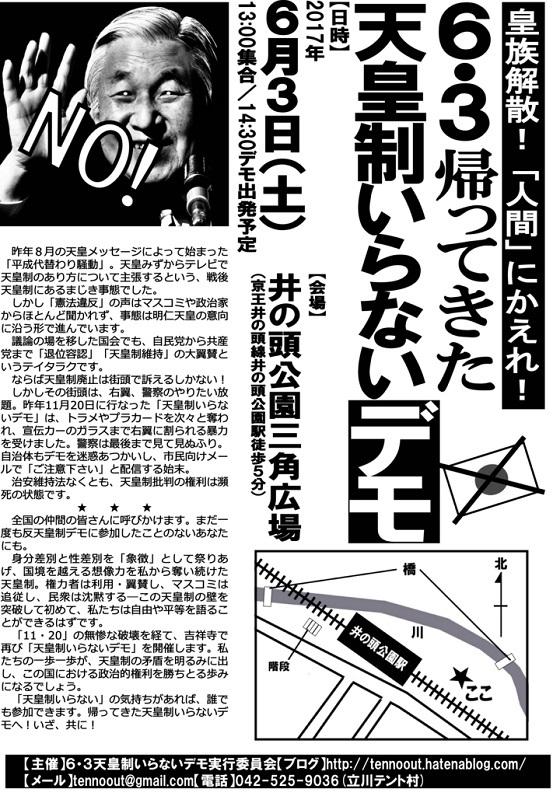 皇族解散!「人間」にかえれ! ― 6・3帰ってきた天皇制いらないデモ