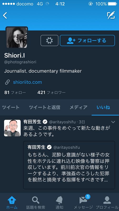 伊藤 詩織 防犯 カメラ