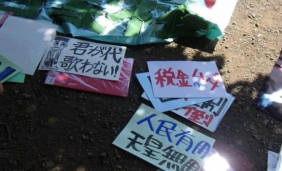 11.20の右翼・警察のデモつぶしから約半年、天皇制いらないデモが帰ってきた!