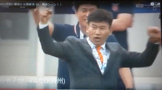 前半7分、済州ユナイテッド(韓国)の監督も常日頃から思いっきりガッツポーズをやっている!