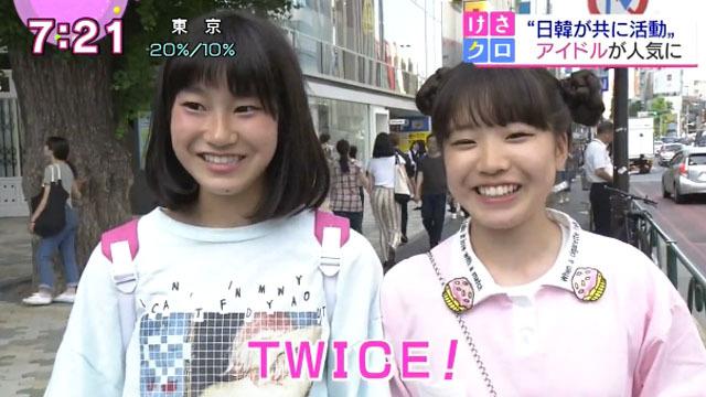 「TWICE!」