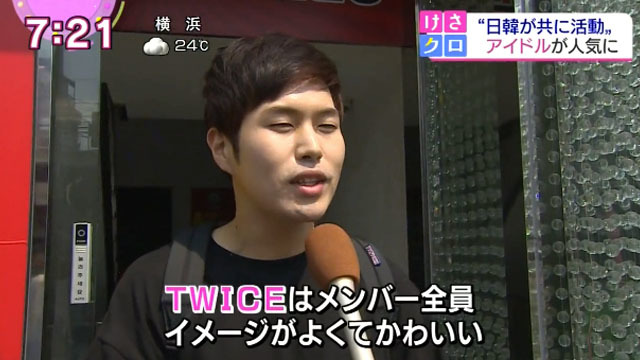 「TWICEはメンバー全員イメージがよくてかわいい。