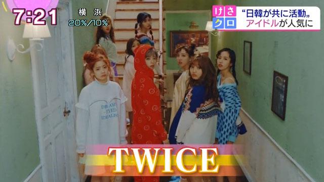 韓国Kポップのアイドルグループ「TWICE(トゥワイス)」。