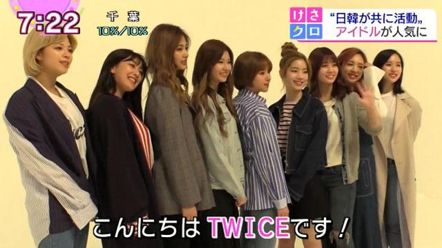 韓国のアイドルグループ TWICE