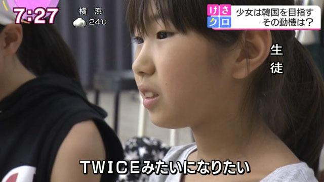 「TWICEみたいになりたい。」