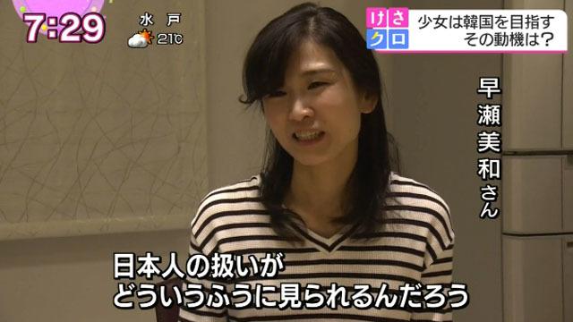 「韓国で日本人がどんなふうに思われるかとか、グループに入っても、日本人の扱いがどういうふうに見られるんだろう。