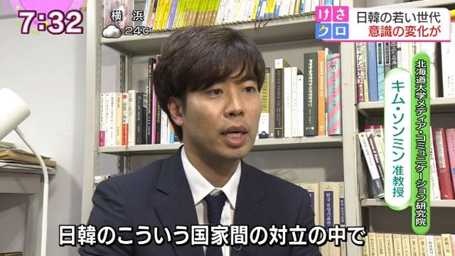 北海道大学 メディア・コミュニケーション研究院 キム・ソンミン准教授