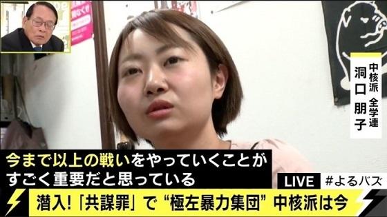 """同じく中核派の若手メンバー、洞口朋子氏は「共謀罪によってより一層、暴力革命の必要性が増したと私は思っている」と話す。「"""""""