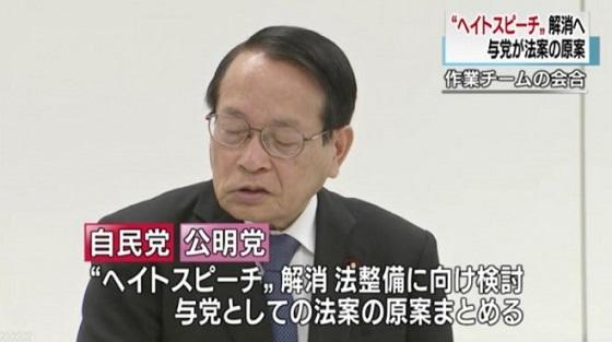 自公、ヘイトスピーチを「日本以外の国や地域の出身者を排除することを扇動する不当な差別的言動」と定義