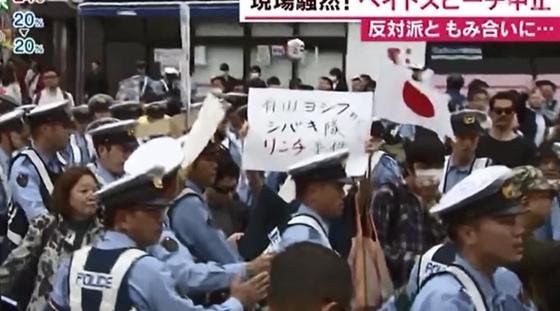 デモ隊のプラカードの一つ「有田ヨシフ しばき隊 リンチ事件」