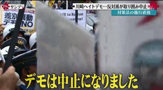 違法な妨害隊のプラカードだけを放映し、正当なデモ隊のプラカードにはモザイクをかけて放送したフジテレビ『Mr.サンデー』(ミスター・サンデー)