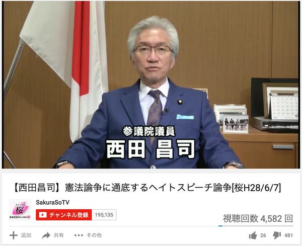 電凸!西田昌司と逢沢一郎の事務所・なぜ共産党や川崎市長へ抗議する川崎デモはヘイトスピーチか?