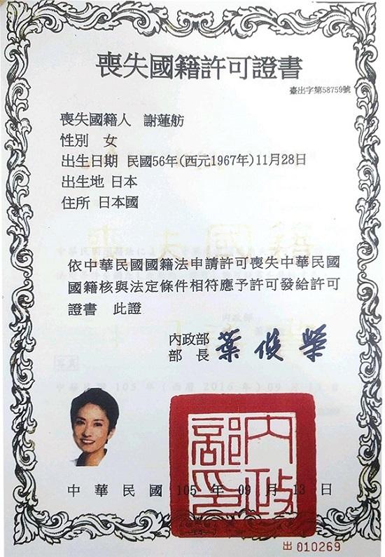 蓮舫代表が公表した喪失国籍許可証書