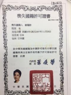 【更新】蓮舫代表は国籍離脱について嘘をついている