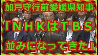 加戸守行前愛媛県知事「NHKはTBS並みになってきた」「同じ質問を4回も…」意に沿わぬ回答は一切使わず 「一定の方向性持って報道している」