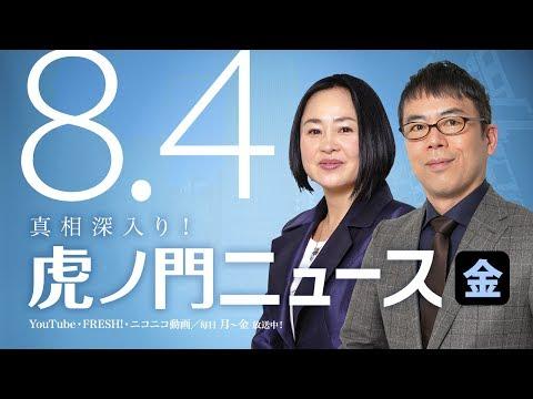 【DHC】8/4(金) 上念司・大高未貴・居島一平【虎ノ門ニュース】