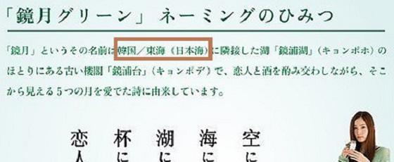 サントリーは「日本海」のことを「韓国/東海(日本海)」と表記するようなトンデモナイ反日企業なのだ!
