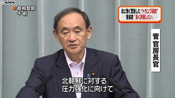 菅長官、トランプ演説を「高く評価」