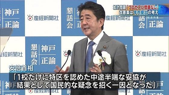 【日本ニュース】首相 獣医学部新設 さらに認める方向で検討(2017.06.24)
