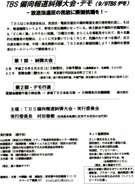 TBS 偏向報道糾弾大会・デモ行進 -放送法違反の民放に断固抗議を!
