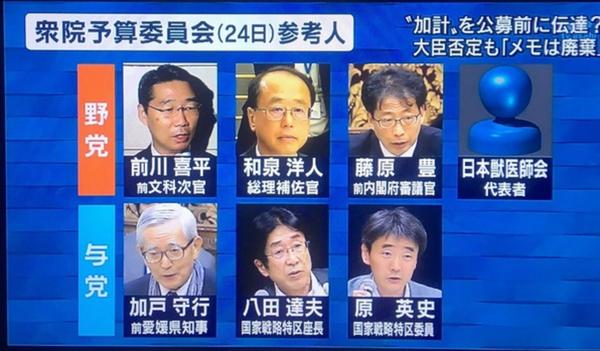 【加計/閉会中審査】再び加戸前愛媛県知事が参考人として出席、特区WG民間議員ら2名も マスコミはまた無視するのか?