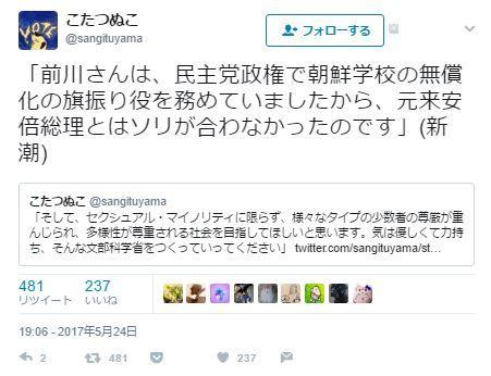 「前川さんは、民主党政権で朝鮮学校の無償化の旗振り役を務めていましたから、元来安倍総理とはソリが合わなかったのです」