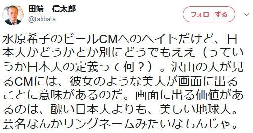 LINE株式会社・上級執行役員の田端信太郎「水原希子のビールCMへのヘイトだけど、日本人かどうかとか別にどうでもええ。CMには彼女のような美人が画面に出ることに意味がある。画面に出る価値があるのは、醜い日本人