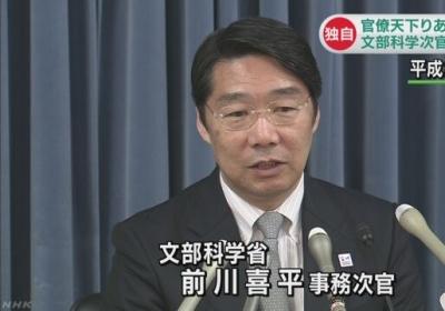 文部科学省の前川喜平事務次官がこの問題の責任をとり、辞任