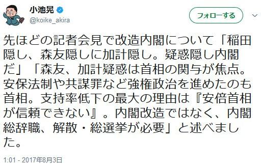 小池晃「改造内閣は、稲田隠し、森友隠しに加計隠し。疑惑隠し内閣だ。内閣改造ではなく、解散・総選挙が必要」