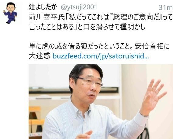 貧困女子調査をしていた前文科省事務次官の前川喜平「私だってね、これは『総理のご意向だ』って言ったことはありますよ(笑)」 なぜ、加計問題で渦中の前川さんが「安倍さんに感謝している」と語るのか?