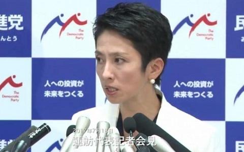 民進党の蓮舫代表が「二重国籍」問題で記者会見(2017年7月18日)