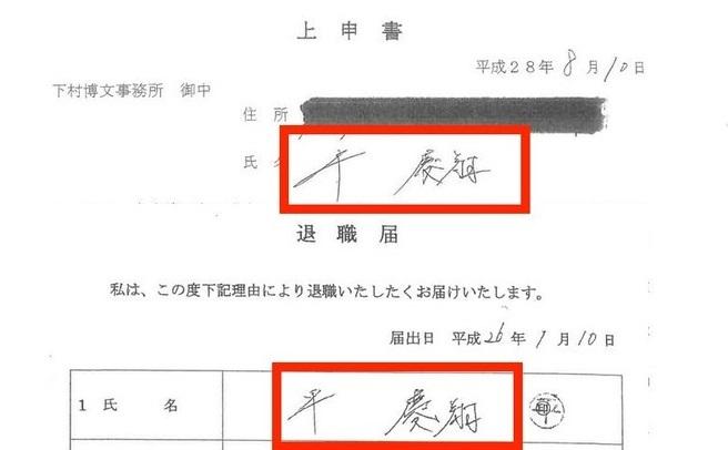 平慶翔の退職届と上申書の筆跡は同一人物と判定されるものと確信している。