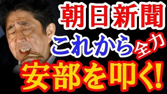 【韓国崩壊 在日】朝日新聞の偏向報道が『実は全然本気を出してなかった』と記者が自白。これからは安倍を全力で叩く【トラちゃんねる】