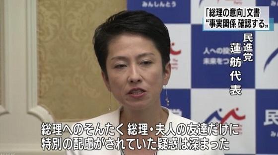 民進党の蓮舫代表は、党の参議院議員総会で、「『知らぬは総理ばかりなり』。安倍総理大臣は、『自分は関与していない』とずっと言ってきたが、周りがそんたくをしている事実が、明らかになった。安倍総理大臣や夫人