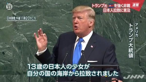 トランプ大統領「13歳の日本人少女が拉致された。…北朝鮮を完全に破壊する」・国連で異例の演説トランプ大統領「完全に北朝鮮を破壊するしか選択肢はありません」「ロケットマンは自殺行為をしている」@国連総会
