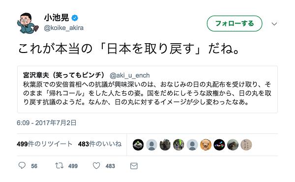 小池晃 @koike_akira これが本当の「日本を取り戻す」だね。