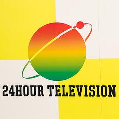 公開プロポーズ乱発に熱湯風呂 24時間テレビの迷走に呆れの声