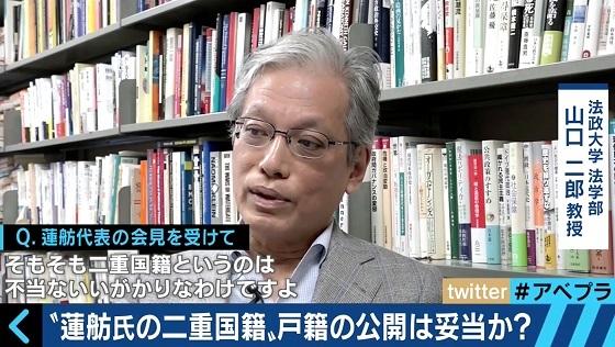 山口二郎「戸籍という個人情報は公にするものではない」「(それを定着させてきた)歴史の針を逆戻しにする」