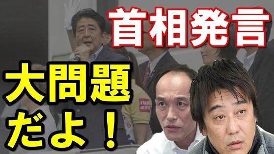坂上&東国原、安倍首相の『こんな人たち』発言を断罪「大問題にならないことがおかしい」